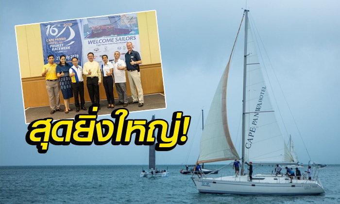 """""""เคปพันวา โฮเทล ภูเก็ต เรซวีค 2019"""" จัดใหญ่กับการแข่งขันเรือใบนานาชาติ ครั้งที่ 16"""