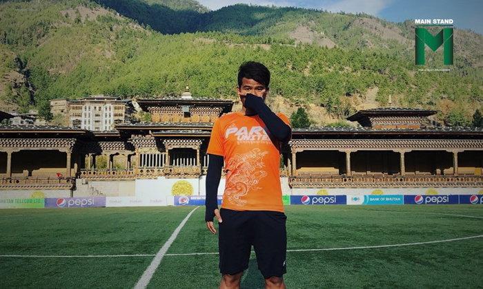 """ชะตาชีวิตที่สวนทางกับชนาธิปของ """"ณัฐพงษ์ ป้องกัน"""" นักฟุตบอลไทยในภูฏาน"""