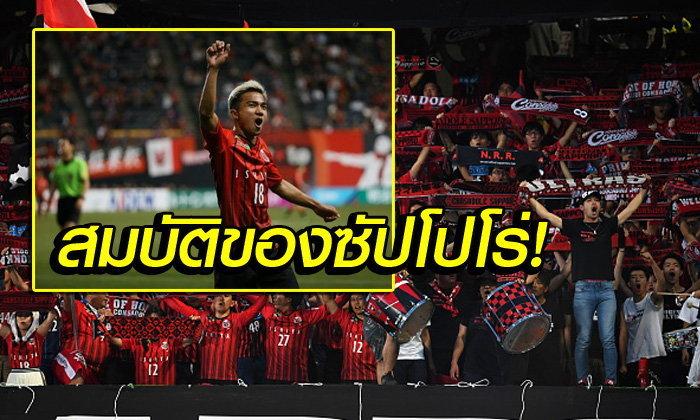 """คอมเมนท์หลังเกม! แฟนบอลญี่ปุ่นพูดอะไรเกี่ยวกับ """"ชนาธิป"""" นัดล่าสุด"""