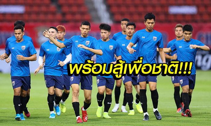 """มาแล้ว! """"รายชื่อ 11 แข้งทีมชาติไทย"""" พบ อินโดนีเซีย ศึกคัดบอลโลก"""