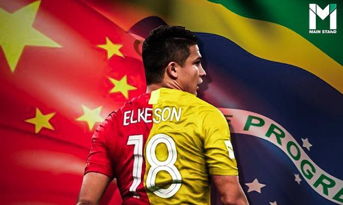 เรื่องที่ไม่คุ้นเคย : อะไรทำให้ประเทศชาตินิยมอย่างจีนยอมให้ชาวบราซิลโอนสัญชาติ?