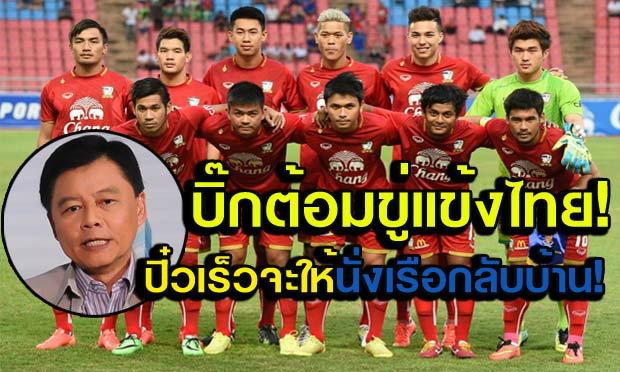 ′บิ๊กต้อม′ หยอกแข้งไทยชุดเอเชี่ยนเกมส์ ถ้าตกรอบเร็วต้องนั่งเรือกลับบ้าน!