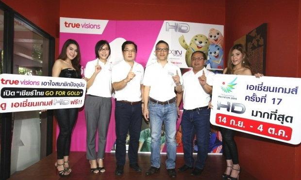ทรูวิชั่นส์เอาใจเเฟนกีฬาไทย ยิงสดเอเชี่ยนเกมส์ทุกวัน