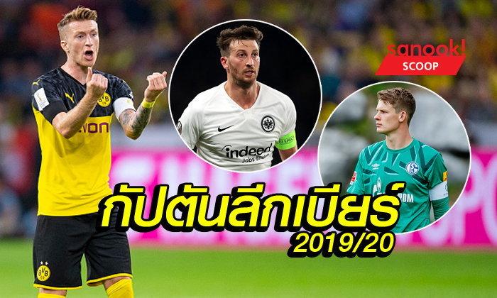 เช็คชื่อกัปตันทีมบุนเดสลีกาซีซั่น 2019/20