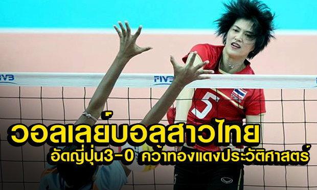 ลูกยางสาวไทยทำได้! อัดยุ่น 3-0 คว้าเหรียญทองแดงประวัติศาสตร์