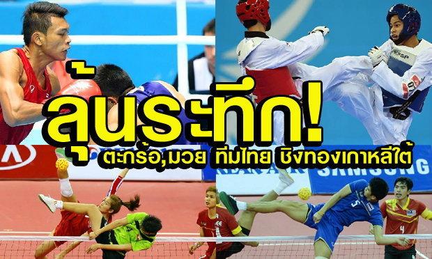 โปรแกรมเอเชียนเกมส์ 3 ตุลาคม  เฉพาะนักกีฬาไทย