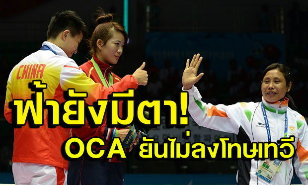 ฟ้ายังมีตา! โอลิมปิกเอเชีย ไม่ลงโทษกำปั้นสาวอินเดียกรณีไม่รับเหรียญ