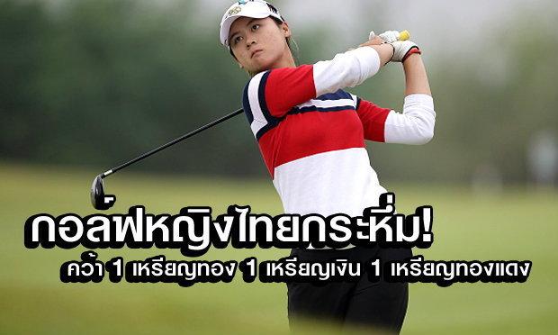 กอล์ฟสาวไทยสุดยอด!  ซิว 1 ทอง 1 เงิน 1 ทองแดง