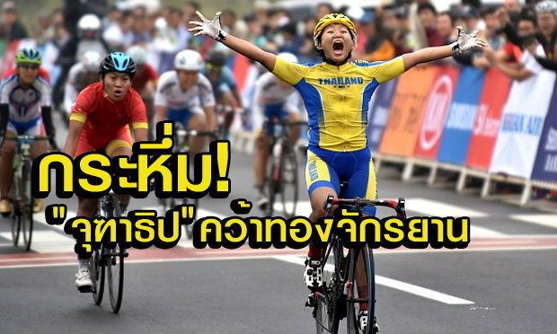 กระหึ่ม! จุฑาธิป มณีพันธุ์ คว้าทองจักรยานในรอบ 16 ปี