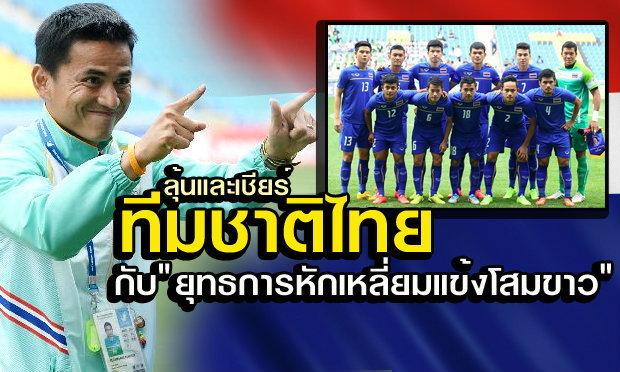 """ลุ้นและเชียร์ทีมชาติไทย กับ """"ยุทธการหักเหลี่ยมแข้งโสมขาว"""""""