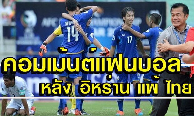 เจ็บจี๊ด! คอมเม้นท์แฟนบอลอิหร่านหลังพ่ายไทย