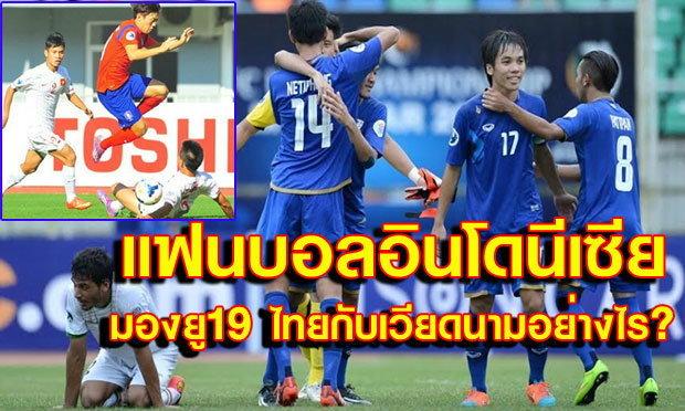 """สุดติ่ง! ความเห็นแฟนบอล """"อิเหนา"""" ต่อทีมไทยและเวียดนามชุดยู 19"""