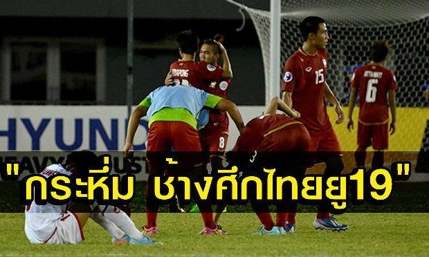 พลิกนรก! ยู19ไทยซัดแซงเยเมน3-2ลิ่ว8ทีมสุดท้าย+คลิป