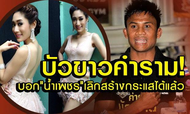 บัวขาว โต้ น้ำเพชร หยุดสร้างกระแส รับแค่เรียนมวยไทยเท่านั้น