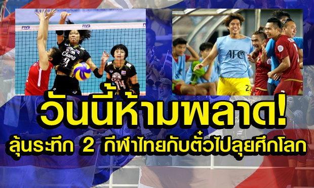 วันนี้ห้ามพลาด ลุ้นระทึก 2 กีฬาไทย ไปลุยศึกโลก!