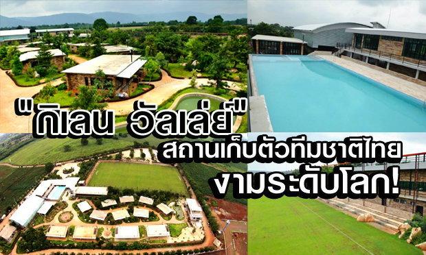 """ตะลึง! """"กิเลน วัลเลย์"""" สถานที่เก็บตัวทีมชาติไทยชุด """"ซูซุกิคัพ 2014"""" บรรยากาศสุดยอด"""