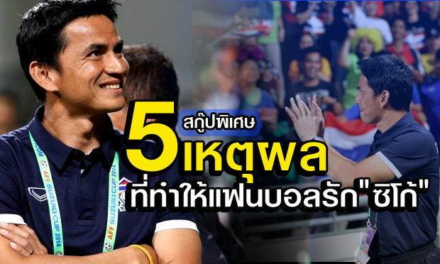 """5 เหตุผล ที่คุณต้องรัก """"ซิโก้"""" เกียรติศักดิ์ เสนาเมือง กับบทบาทกุนซือใหญ่ทีมชาติไทย ชุดซูซูกิคัพ"""