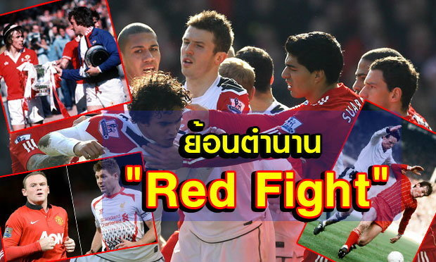 """Red Fight"" ประวัติศาสตร์สงครามลูกหนังสีแดงแห่งอังกฤษ"