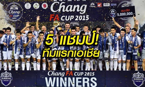 """ประวัติศาสตร์ต้องจารึก! """"บุรีรัมย์"""" 5 แชมป์ ทีมแรกเอเชีย (โดย UNHIGH)"""