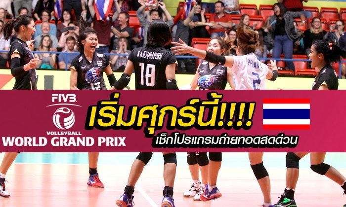 """เริ่มตบศุกร์นี้ ศึกลูกยาง """"เวิลด์กรังด์ปรีซ์ 2016"""" + เวลาแข่งทีมสาวไทย พร้อมช่องถ่ายทอดสด"""