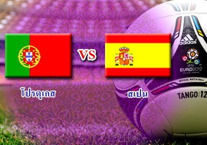 ยูโร2012รอบ4ทีมโปรตุเกสดวลสเปนช่อง3สด01.45น.