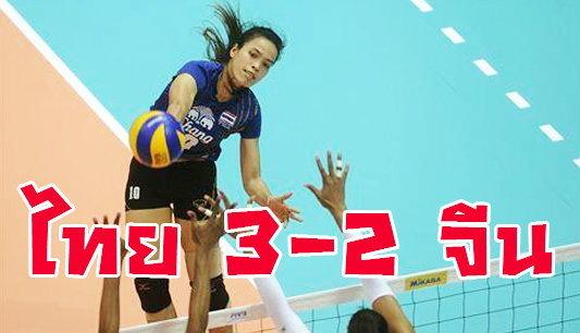 กระหึ่ม!นักตบสาวไทยคว่ำจีน 3-2 เซต