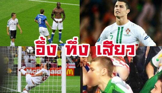 ยูโร 2012 อึ้ง ทึ่ง เสียว!