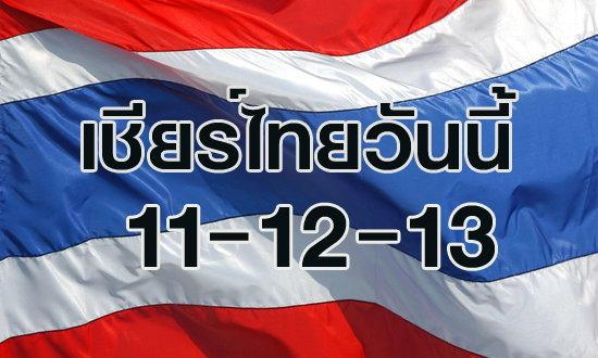 เชียร์ไทยวันนี้ 11-12-13
