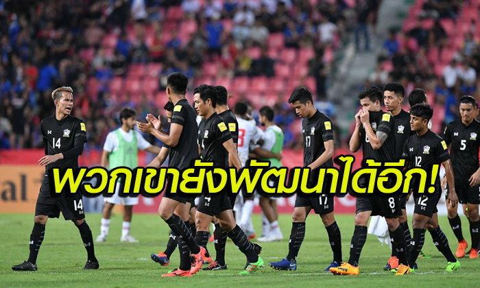 พวกเขาอยู่ในระดับเอเชียแล้ว! คอลัมนิสต์ชาวญี่ปุ่นเขียนถึงทีมชาติไทย