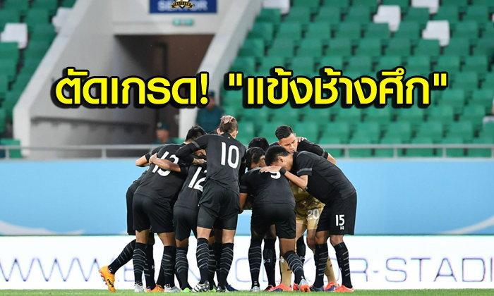 """จัดเต็ม! ผ่าคะแนนนักเตะทีมชาติไทย ประเดิมเกมแรกในยุค """"ราเยวัช"""""""