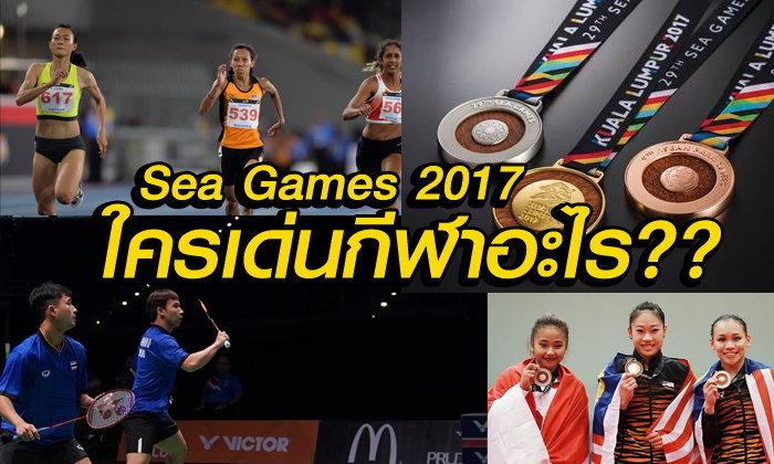 """""""Top 6 อาเซียน"""" แต่ละชาติได้เหรียญทองจากกีฬาอะไรมากที่สุดในซีเกมส์ 2017"""
