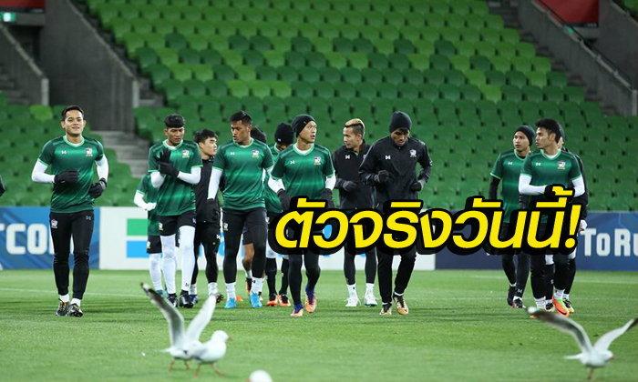 จัดไป! ส่องรายชื่อ 11 คนแรกทีมชาติไทย บุกฟัด ออสเตรเลีย เย็นนี้