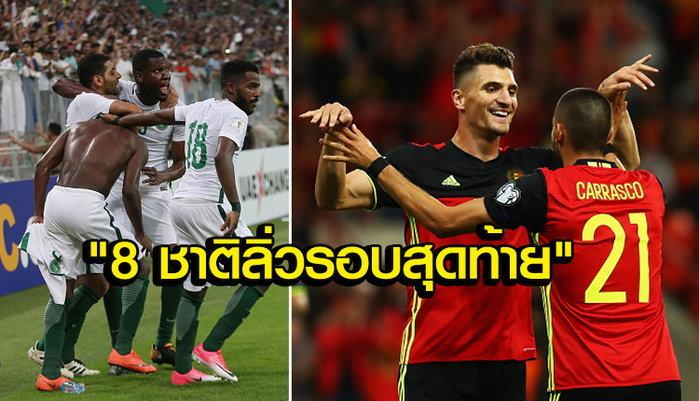 """ได้แล้ว """"8 ทีม"""" ลิ่วฟุตบอลโลก 2018 รอบสุดท้าย ที่รัสเซีย"""