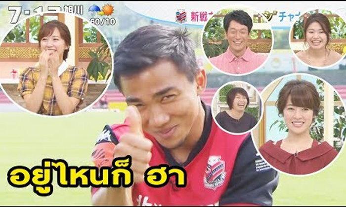 """ดูไปยิ้มไป! สกู๊ปพิเศษของทีวีญี่ปุ่น """"ชนาธิป"""" ทำเหล่าพิธีกรสาวฮากระจาย (คลิป)"""