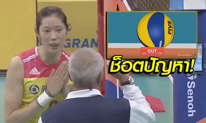 """ชาลเลนจ์โกงหรือไม่! """"ญี่ปุ่น vs จีน"""" ศึกลูกยางเวิล์ดแกรนด์ฯ (คลิป)"""