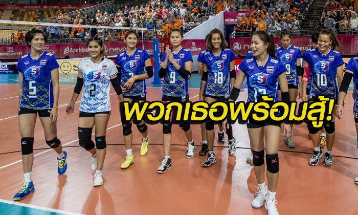 """แบโผ! """"14 นักตบลูกยางสาวไทย"""" ลุยศึกชิงแชมป์โลก 2018 รอบคัดเลือก"""