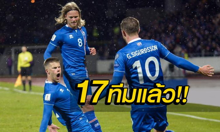 ได้แล้ว 17 ทีมลุยบอลโลกที่รัสเซีย, ไอซ์แลนด์พลิกหน้าประวัติศาสตร์!!