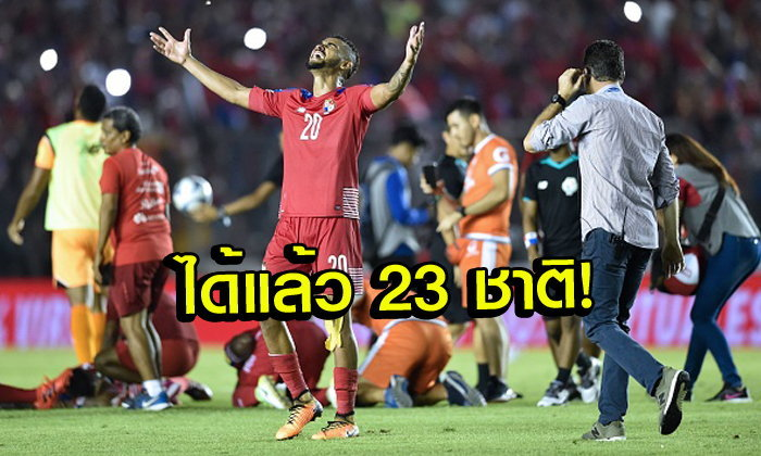 ได้แล้ว 23 ทีม! สรุปชาติที่ผ่านเข้ารอบสุดท้ายฟุตบอลโลก 2018 ที่รัสเซีย