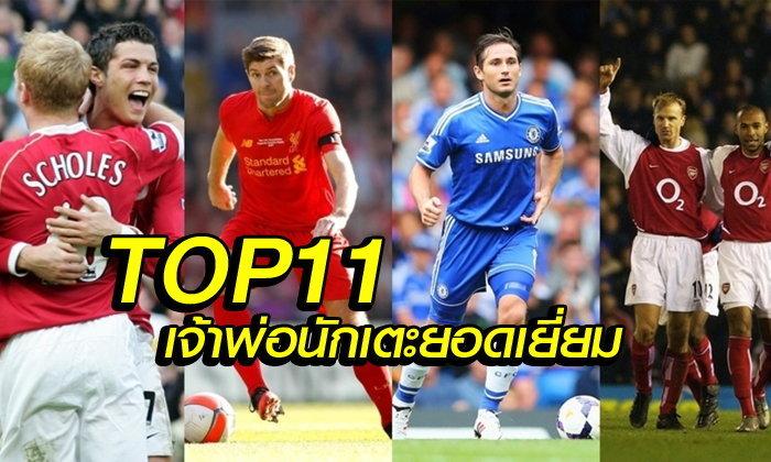 TOP 11 แข้งที่ได้รางวัลนักเตะยอดเยี่ยมประจำเดือน EPL มากสุด