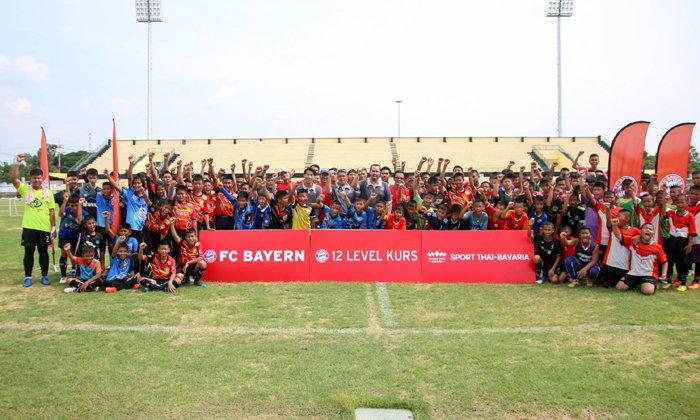 เยาวชน จ.อ่างทอง ร่วมฝึกทักษะฟุตบอล โครงการ FC Bayern 12 Level Kurs