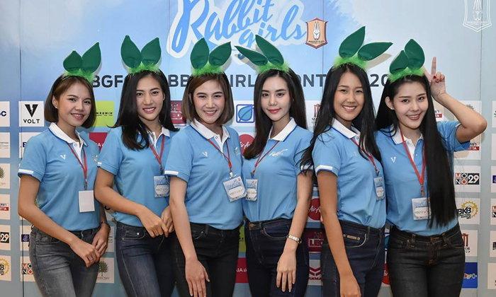 """น่ารักสุดๆ ยลโฉม 6 สาวสวย """"แรบบิท เกิร์ล 2018"""" รุ่น 10"""