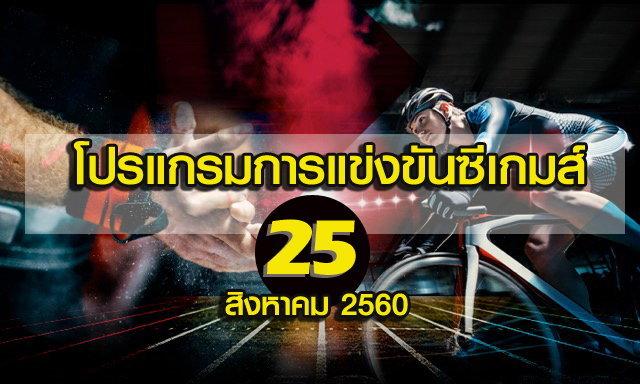 โปรแกรมการแข่งขันซีเกมส์วันที่ 25 สิงหาคม 2560