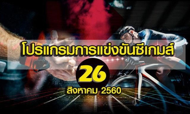 โปรแกรมการแข่งขันซีเกมส์ วันที่ 26 สิงหาคม 2560