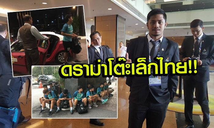 """งามหน้า! """"ฟุตซอลไทยชาย-หญิง"""" นั่งแท็กซี่ไปซ้อม, โดนจับแยกพัก 16 ชั้นทั่วโรงแรม-อยากซ้อมต้องจ่ายค่าไฟ"""
