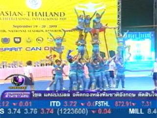 สพก.จัดประกวดกองเชียร์ฟุตบอลชิงแชมป์ประเทศไทย