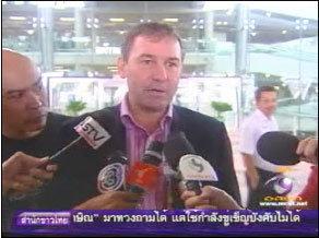 ร็อบสัน ถึงไทย-ยันมีข้อมูลคู่แข่งของไทยในศึกเอเชียนคัพแล้ว