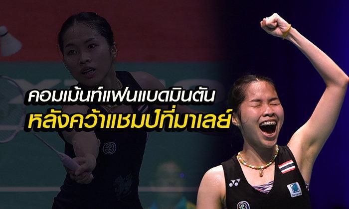 คอมเม้นท์! แฟนแบดมินตันจีน และต่างชาติ หลังน้องเมย์คว้าแชมป์มาเลเซีย โอเพ่น