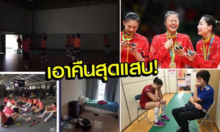 """โดนแบบนี้ยังแชมป์! เผย """"ลูกยางสาวจีน"""" ถูกฝ่ายจัดโอลิมปิกกลั่นแกล้งสารพัด"""