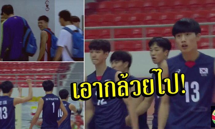 """ลำดับเหตุการณ์นักกีฬาเกาหลีใต้ """"ชูนิ้วกลาง"""" ในการแข่งขันวอลเลย์บอลชาย U19 (คลิป)"""