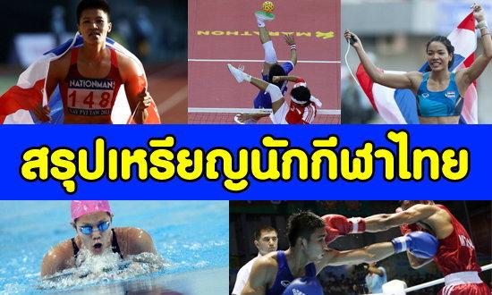 สรุปเหรียญทอง ของนักกีฬาไทยในซีเกมส์